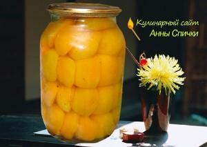 Консервированный арикос в сиропе