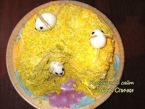 Слоеный салат «Мыши любят сыр»