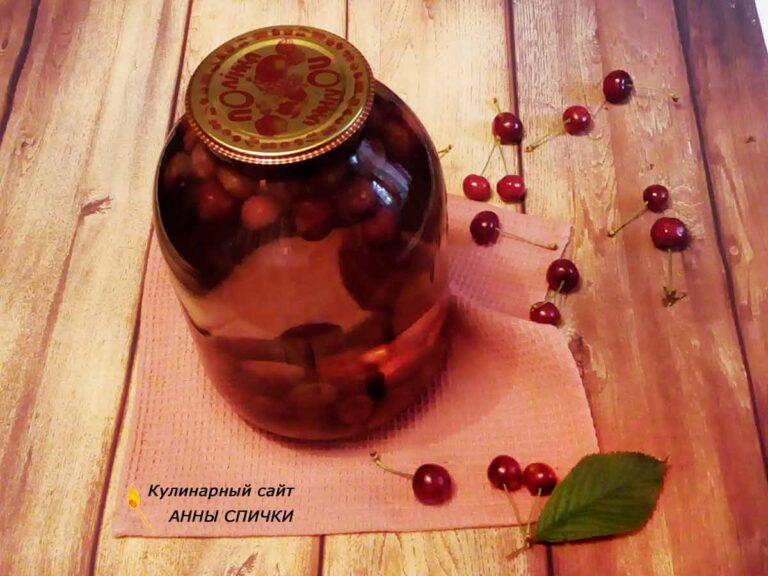 Рецепт приготовления компота из черешни на зиму
