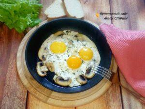 Вкусная яичница с грибами