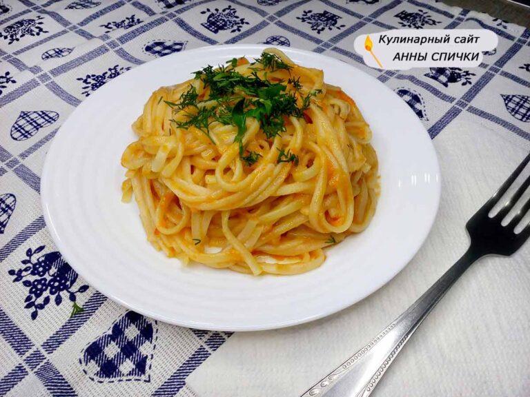 Спагетти с томатным соком рецепт