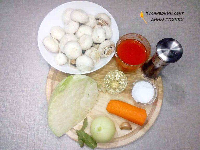 Как правильно потушить капусту с грибами