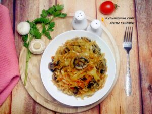 Тушеная капуста с грибами в томатном соке постный рецепт