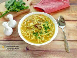 Настоящий суп с домашней лапшой