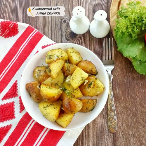 картофель по деревенски с хрустящей корочкой