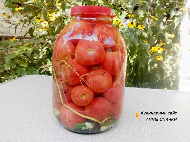 Квашеные помидоры в 3 литровой банке