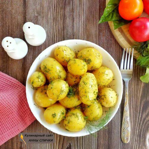 Молодая картошка с укропом и маслом
