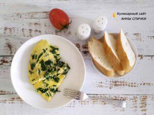 Омлет со шпинатом пп рецепт