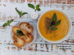 Французский тыквенный суп пюре