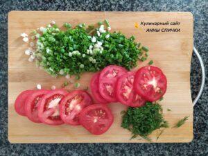 Нарезаем помидоры и зелень