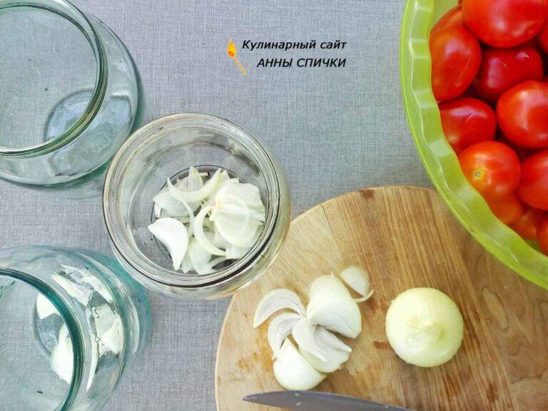 Помидоры маринованные половинками с луком и растительным маслом