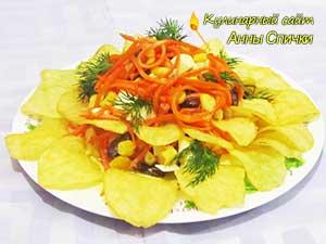 Салат ромашка с чипсами