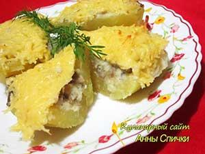 Картофель фаршированный с грибами