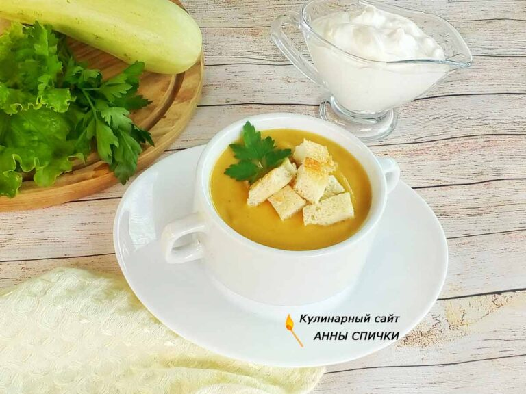 Вкусный постный суп-пюре из кабачка
