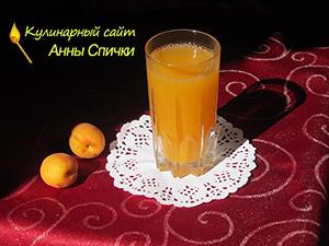 Сок из абрикос