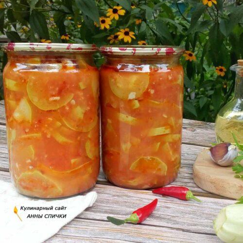 Консервированые кабачки в томатном соусе