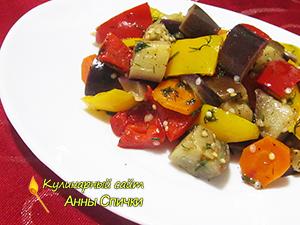 Салат из баклажанов с овощами