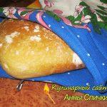 Как приготовить домашний хлеб