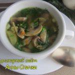 Грибной суп с пшеном