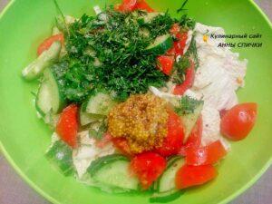 Овощной салат с французской горчицей