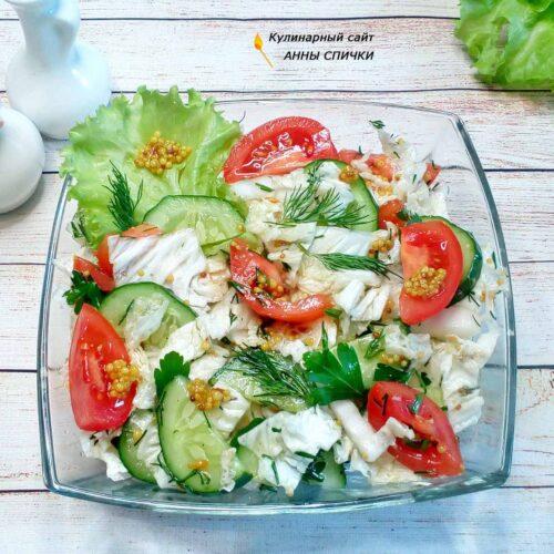 Салат с пекинской капустой и горчицей в зернах