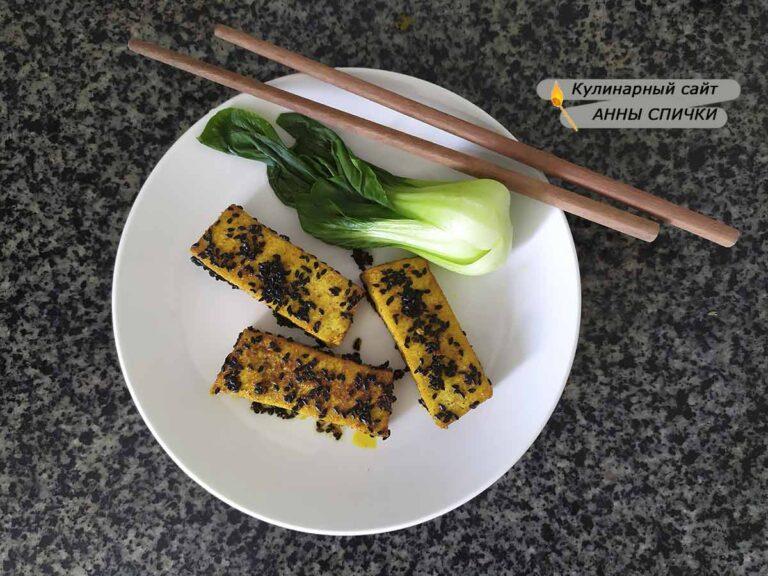 Тофу жареный с карри и кунжутом на завтрак