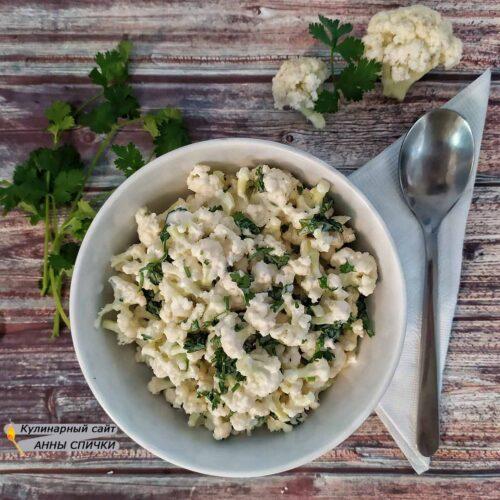 Салат из свежей цветной капусты с майонезом и йогуртом