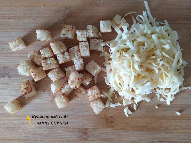 Обжариваем сухари, сыр трем на терке