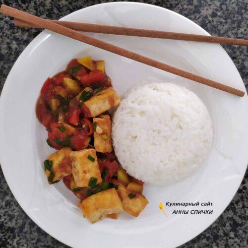 Тофу в кисло-сладком соусе с ананасами