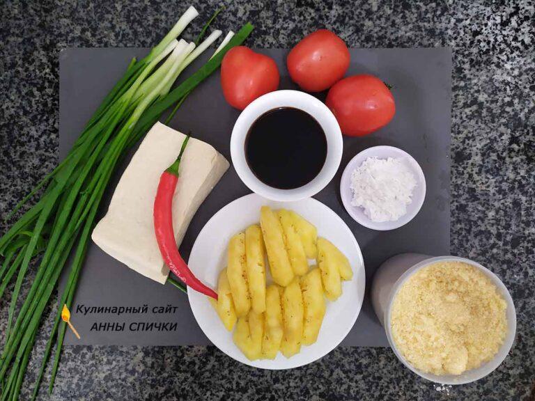Как приготовить Тофу в кисло-сладком соусе с ананасами
