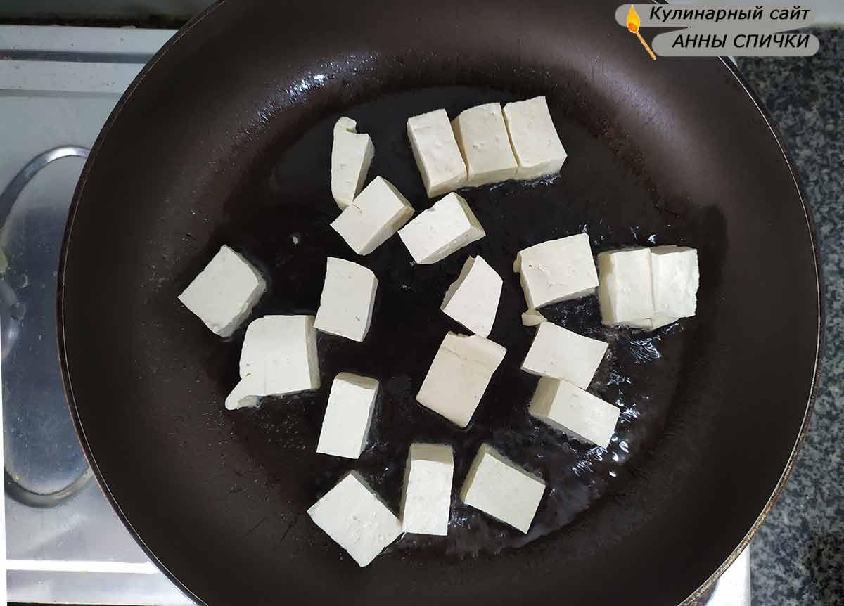 Жарим тофу
