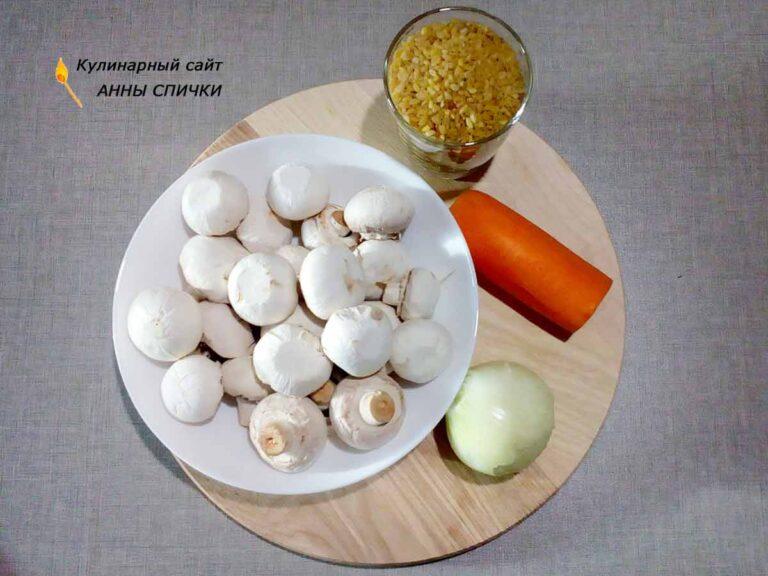 Как приготовить булгур с овощами и грибами