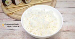 Рыс для суши и роллов в домашних условиях