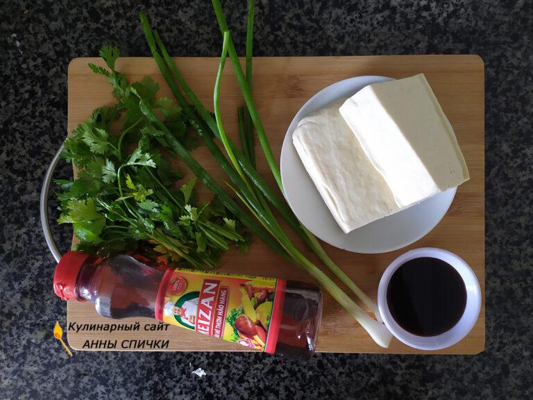 Как приготовить салат из тофу