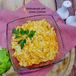 Салат из колбасного сыра с морковью и чесноком