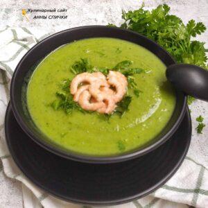 Овощной зеленый суп с креветками