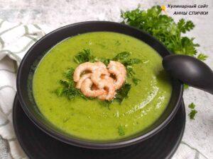 Овощной ПП суп пюре с креветками готов