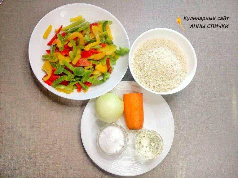 Как приготовить рис с болгарским перцем