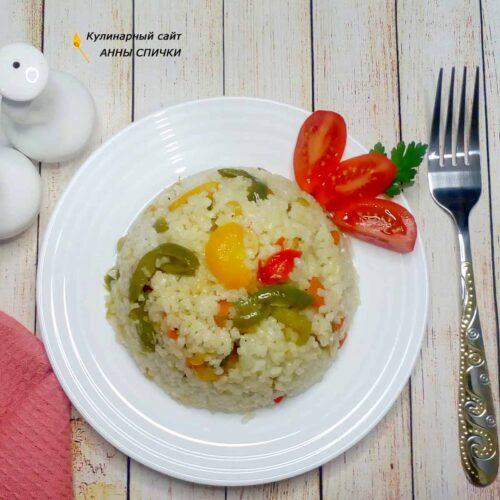Рис с болгарским перцем на гарнир