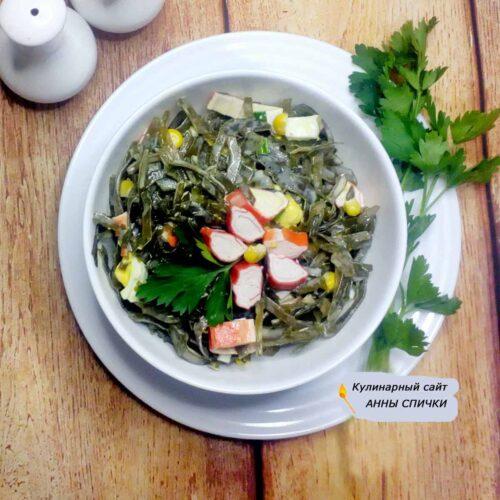 Салат с морской капустой и крабовыми палочками и кукурузой