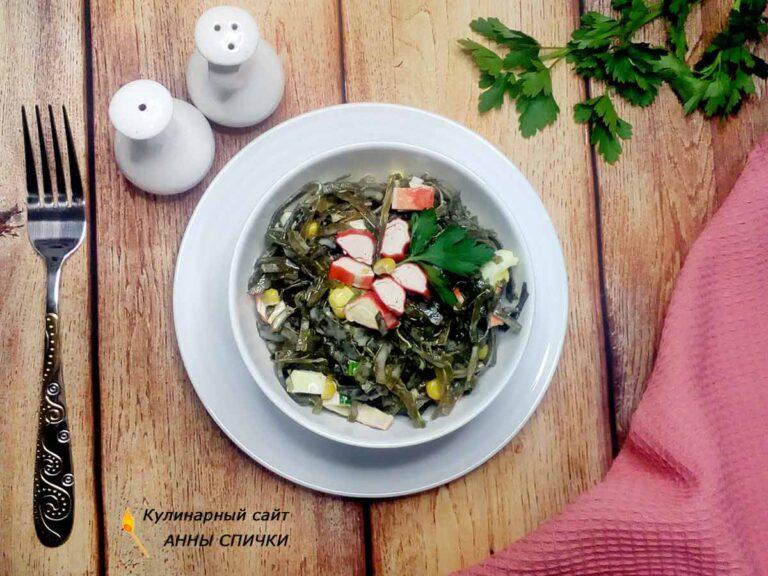 Салат из морской капусты с крабовыми палочками, кукурузой, яйцом