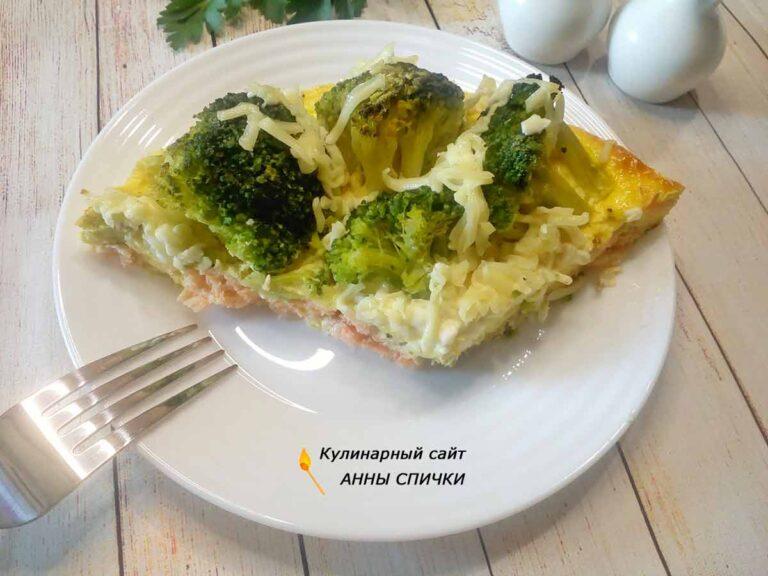ПП рецепт запеканки из брокколи и лосося в духоке