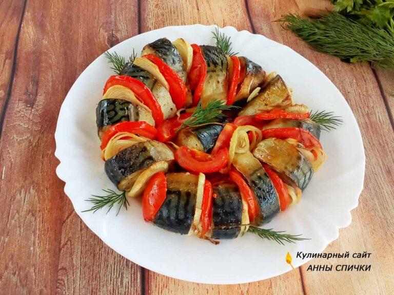 Рецепт скумбрии в духовке с помидорами и луком