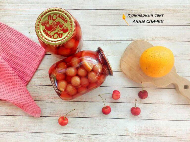Консервированная черешня в сиропе с апельсином рецепт на зиму