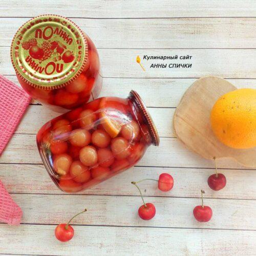 Консервированная черешня в сиропе с апельсином