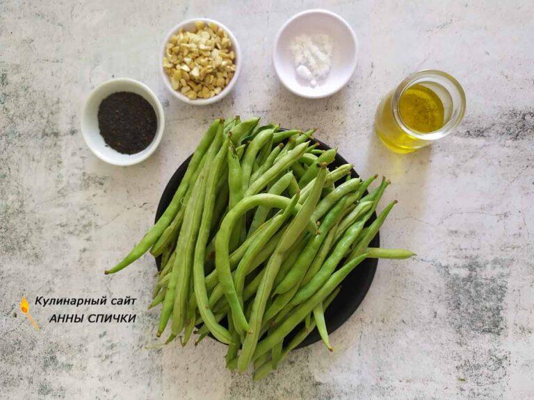 Зеленая стручковая фасоль в духовке