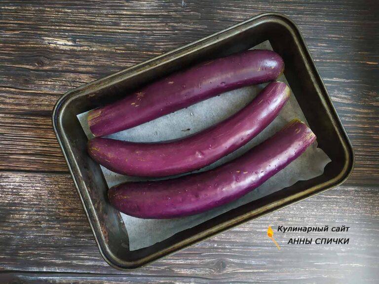 Отправляем баклажаны в духовку