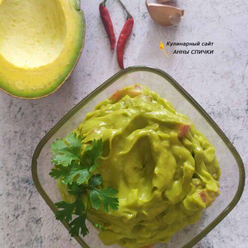 Гуакамоле классический мексиканский рецепт