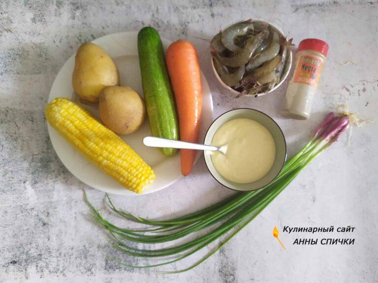 Как приготовить вкусный салат с картофелем, креветками, кукурузой и огурцом
